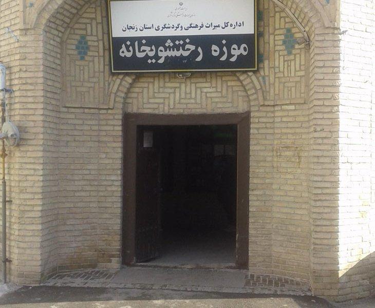 بنای رختشویخانه زنجان