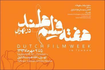 هفته فیلم هلند در خانه هنرمندان برگزار می گردد