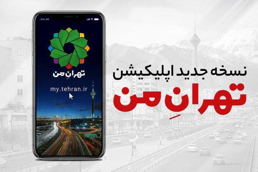 خبرنگاران خدمات جدید در سامانه تهران من برای مقابله با کرونا