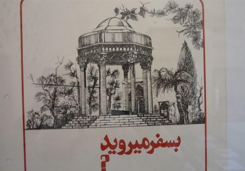 افتتاح نمایشگاه فصل سفر در موزه گرافیک ایران