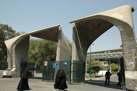 شرح دانشگاه تهران درباره اهانت یک عضو هیات علمی به دانشجویان