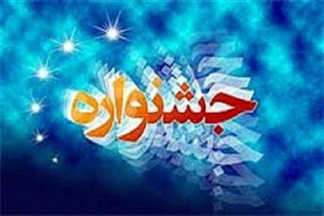 خرم آباد؛ میزبان جشنواره ملی فیلم مستند کَلدر