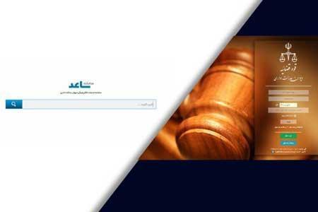 امکان ثبت غیرحضوری شکایت در دیوان عدالت اداری فراهم شد