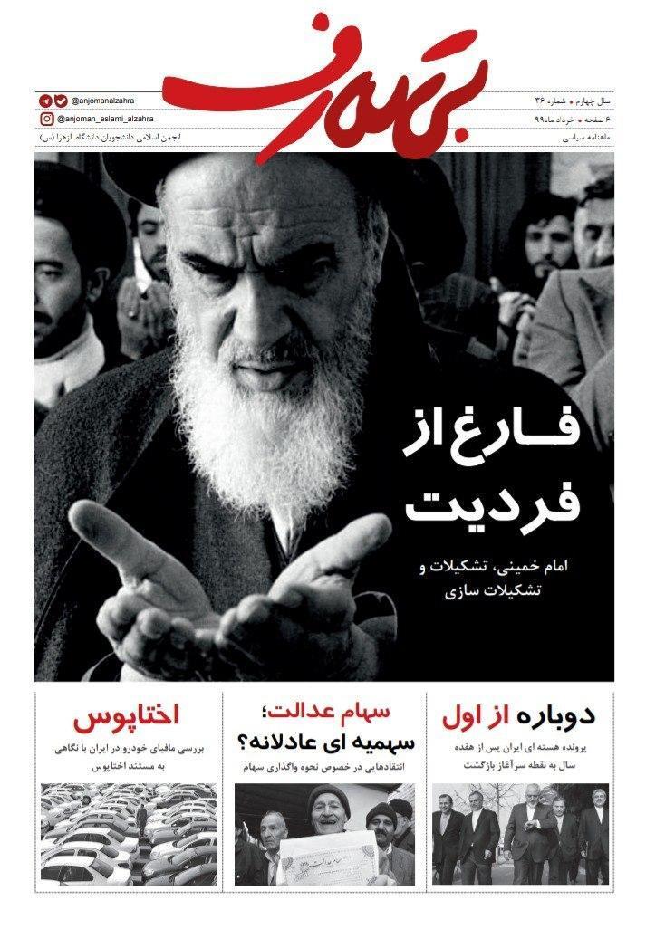 سهام عدالت، سهمیه ای عادلانه؟ ، شماره 36 نشریه دانشجویی بی تعارف منتشر شد