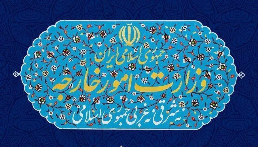 پاسخ وزارت خارجه به ادعای خلاف واقع روزنامه کیهان