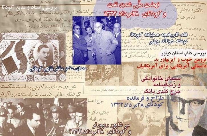 شبکه های مخفی و دستکاری در فرآیندهای سیاسی ایران