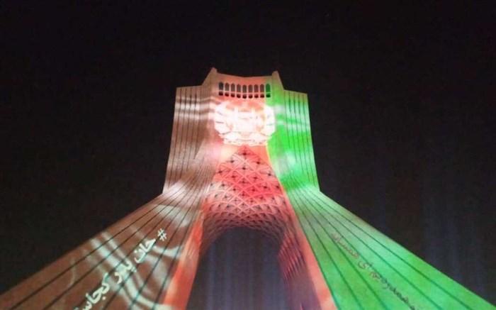 اجرای نورپردازی روی برج آزادی تهران برای همدردی با ملت افغانستان
