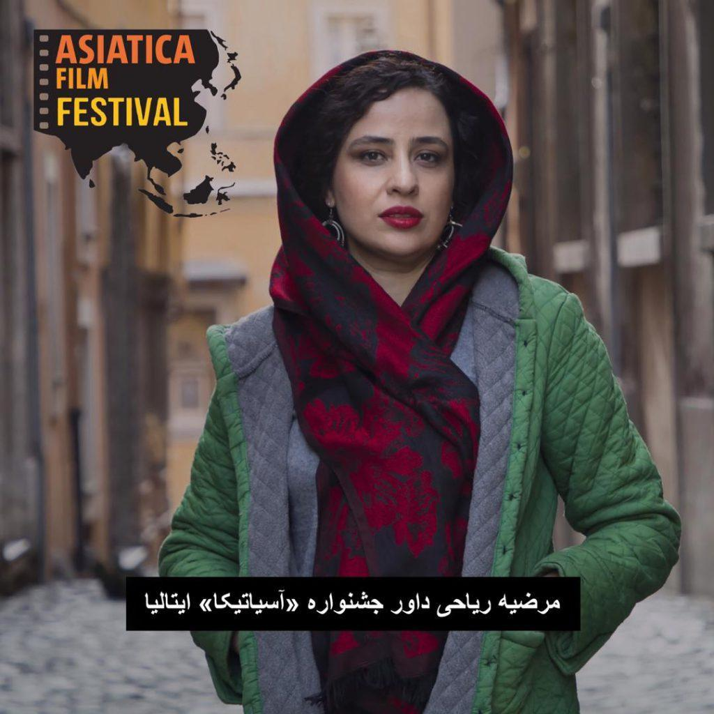 مرضیه ریاحی داور جشنواره آسیاتیکا ایتالیا
