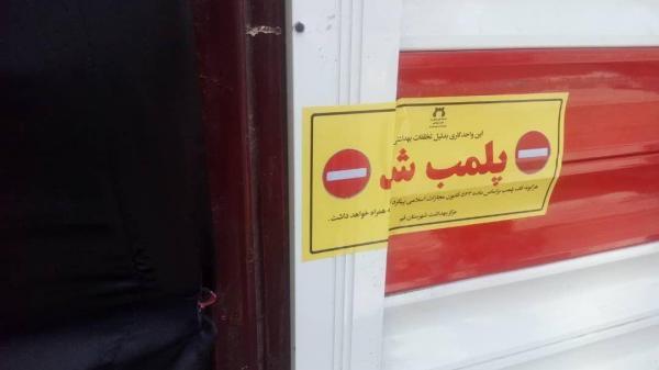 خبرنگاران 2 واحد گردشگری در قزوین پلمب شدند