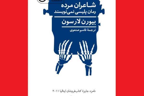 شاعران مرده رمان پلیسی نمی نویسند منتشر شد، پشت پرده انتشار کتاب های پرفروش