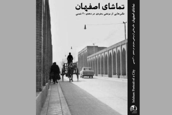 به تماشای اصفهان در دهه چهل