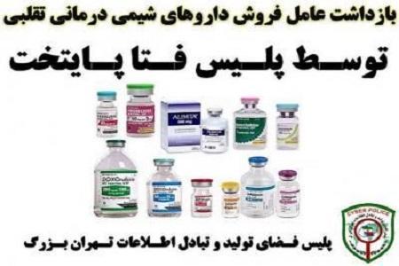 عامل فروش داروهای شیمی درمانی تقلبی دستگیر شد