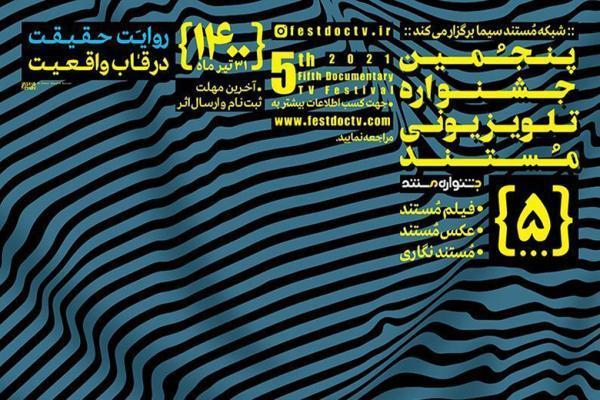 معرفی داوران بخش عکاسی پنجمین جشنواره تلویزیونی مستند