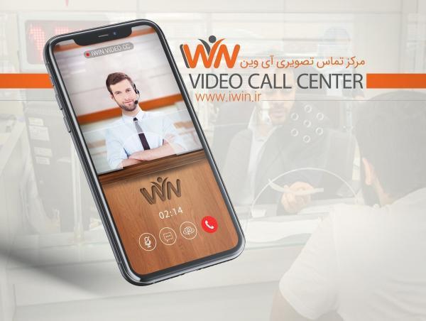 مرکز تماس تصویری، نقطه عطف ارائه خدمات در بانکداری دیجیتال